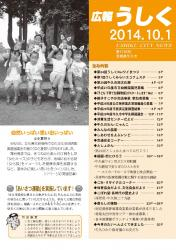 広報うしく平成26年10月1日号表紙
