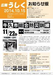 広報うしく平成26年10月15日号表紙