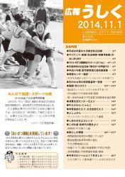 広報うしく平成26年11月1日号表紙