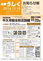 広報うしく平成26年11月15日号表紙