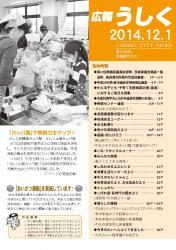 広報うしく平成26年12月1日号表紙