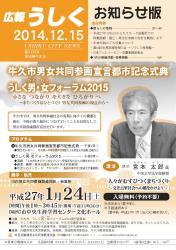 広報うしく平成26年12月15日発行