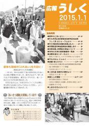 広報うしく平成27年1月1日号表紙