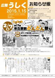広報うしく平成27年1月15日号表紙