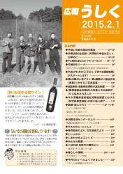 広報うしく平成27年2月1日発行