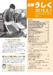 広報うしく平成27年3月1日号表紙