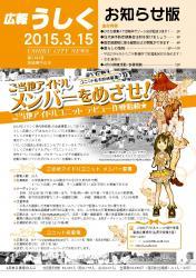 広報うしく平成27年3月15日号表紙