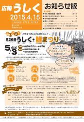 広報うしく平成27年4月15日号表紙