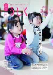 広報うしく平成27年5月1日号表紙