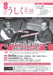 広報うしく平成27年5月15日号表紙