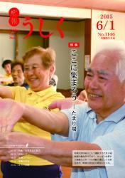 広報うしく平成27年6月1日号表紙