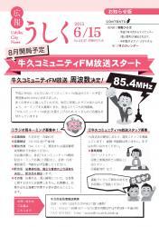 広報うしく平成27年6月15日号表紙