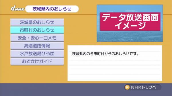 茨城県内のお知らせ データ放送画面イメージ
