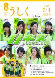 広報うしく平成27年7月1日発行