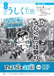 広報うしく平成27年7月15日号表紙