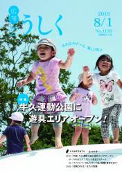 広報うしく平成27年8月1日号表紙
