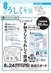 広報うしく平成27年8月15日号表紙