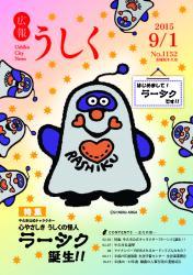 広報うしく平成27年9月1日号表紙
