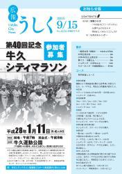 広報うしく平成27年9月15日号表紙