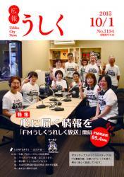 広報うしく平成27年10月1日号表紙