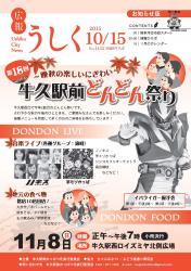 広報うしく平成27年10月15日号表紙