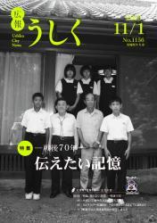 広報うしく平成27年11月1日号表紙