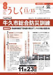 広報うしく平成27年11月15日号表紙