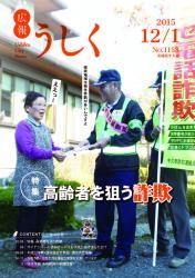 広報うしく平成27年12月1日号表紙