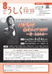 広報うしく平成27年12月15日号表紙