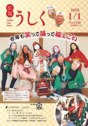 広報うしく平成28年1月1日号表紙