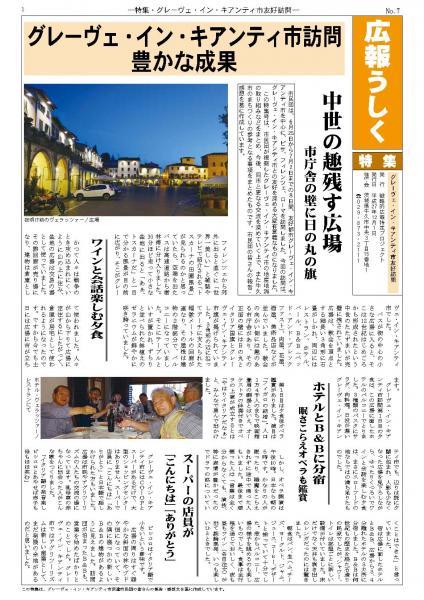 広報うしく特集号平成27年12月1日号表紙