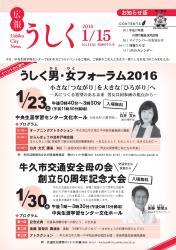 広報うしく平成28年1月15日号表紙