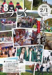 広報うしく平成28年2月1日号表紙