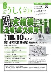 広報うしく平成28年2月15日号表紙