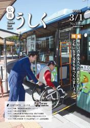 広報うしく平成28年3月1日号表紙