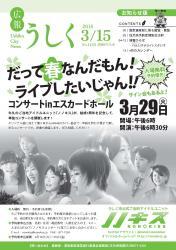 広報うしく平成28年3月15日号表紙