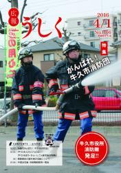 広報うしく平成28年4月1日号表紙