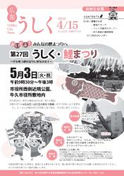 広報うしく平成28年4月15日号表紙