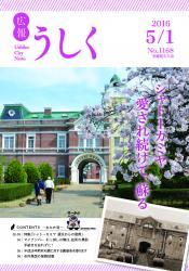 広報うしく平成28年5月1日号表紙