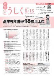 広報うしく平成28年5月15日号表紙