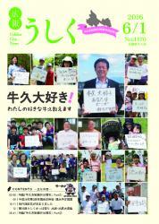 広報うしく平成28年6月1日号表紙