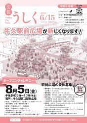 広報うしく平成28年6月15日号表紙