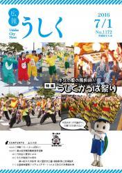 広報うしく平成28年7月1日号表紙