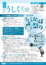 広報うしく平成28年7月15日号表紙