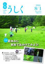 広報うしく平成28年8月1日号表紙
