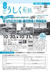 広報うしく平成28年8月15日号表紙