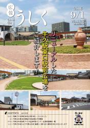 広報うしく平成28年9月1日号表紙