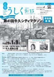 広報うしく平成28年9月15日号表紙
