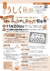 広報うしく平成28年10月15日号表紙