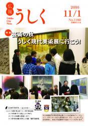 広報うしく平成28年11月1日号表紙
